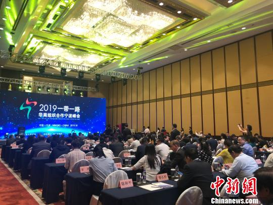 "2019 ""Belt and Road"" Chinese Business Organization Cooperation Ningbo Summit Held, Focusing on Group Development"